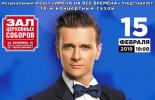 Купить билет на концерт Глеба Матвейчука на сайте www.icetickets.ru