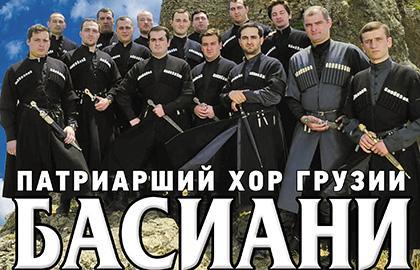 Купить билеты на концерт Патриарший хор Грузии