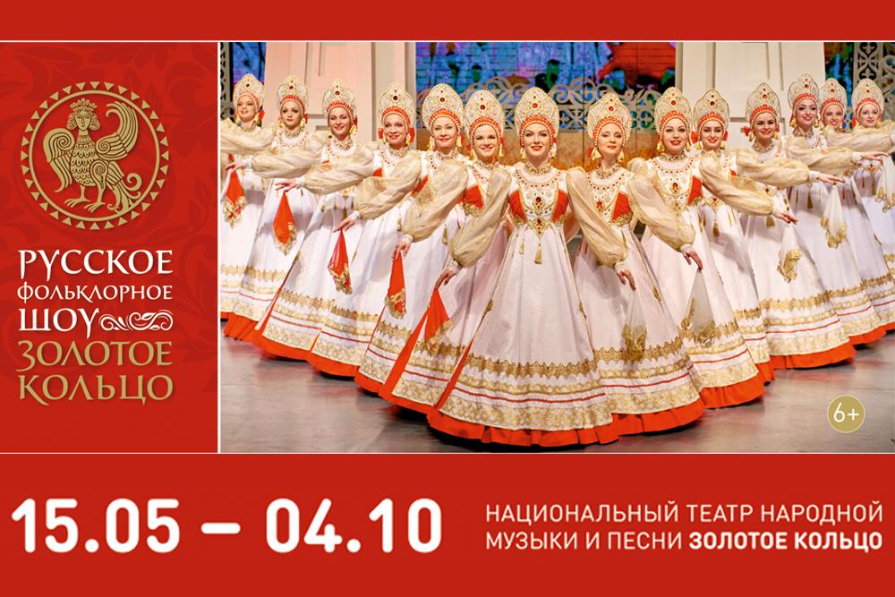 """Русское фольклорное шоу""""Золотое кольцо"""" -Russian folklore show """"Golden Ring"""""""