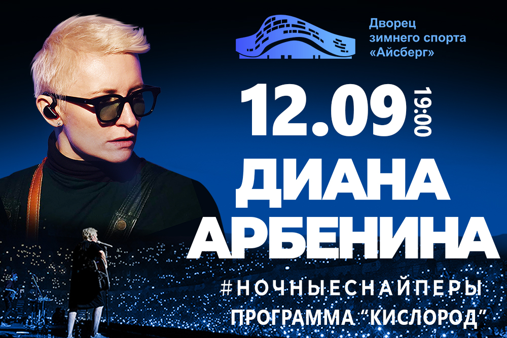 Концерт Дианы Арбениной в Сочи. Ледовый дворе Айсберг 20 сентября