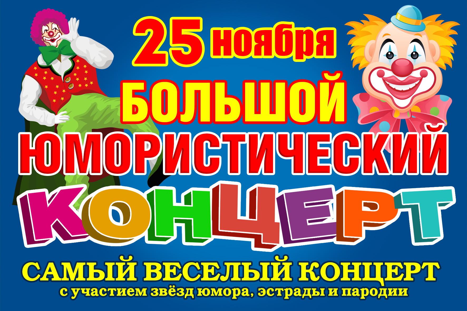 Купить билеты на Большоей юмористический концерт