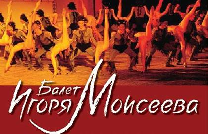 Купить билет на балет Игоря Моисеева на сайте  www.icetickets.ru