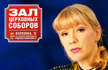 Купить билет на концерт  Жанны Бичевской на сайте www.icetickets.ru