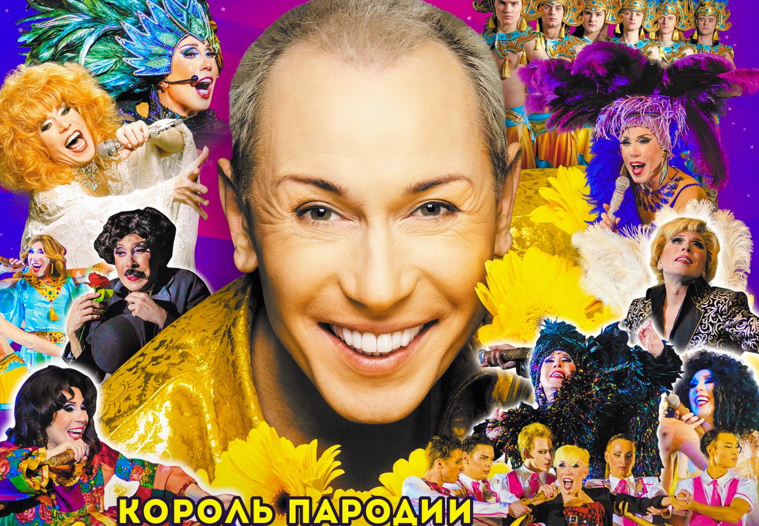 """Александр Песков """"Праздничное шоу короля пародии"""""""