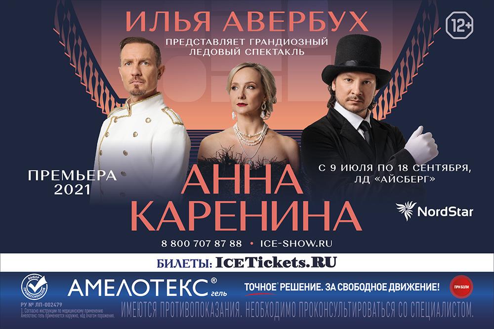 Билеты на спектакль анна Каренина в Сочи.  ледовый дворец айсберг