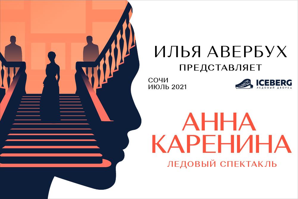 Купить билет на  Ледовый спектакль
