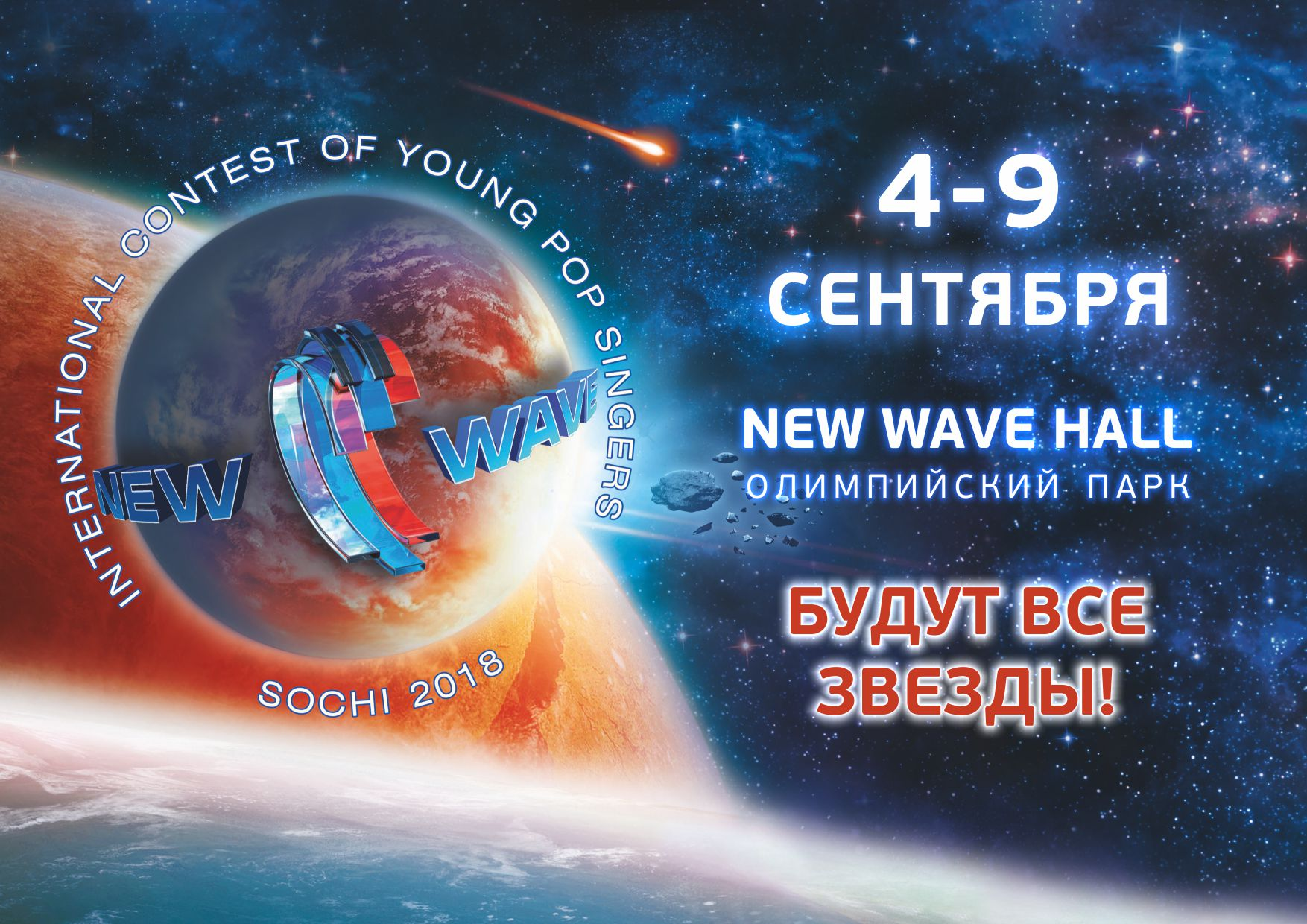 Купить билет на концерт Новая волна