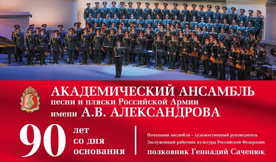 Концерт Академического ансамбля песни ипляски Российской Армии  имени А.В.Александрова