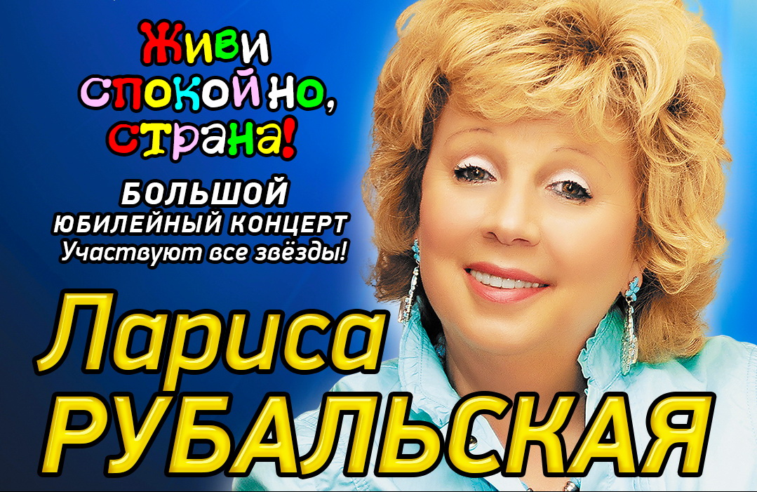 """Лариса Рубальская """"Живи спокойно, страна!"""""""