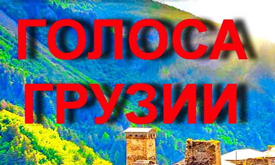 Купить билет на концерт Голоса Грузии