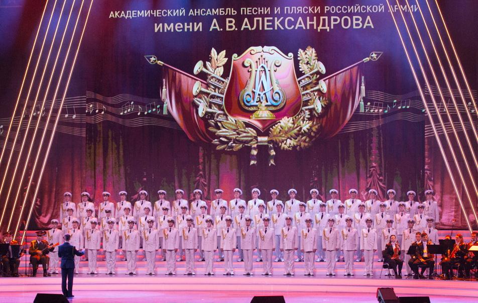 """Ансамбль песни и пляски имени А.В. Александрова """"В песнях останемся мы"""""""