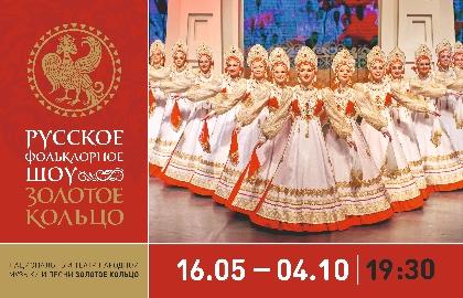 Купить билеты на русское фольклорное шоу