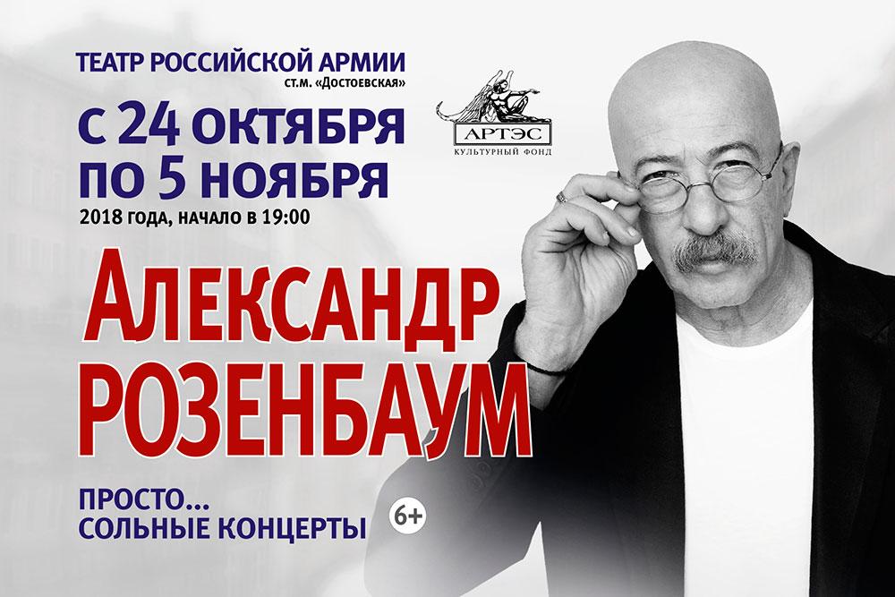 Купить билеты на концерт Александра Розенбаума