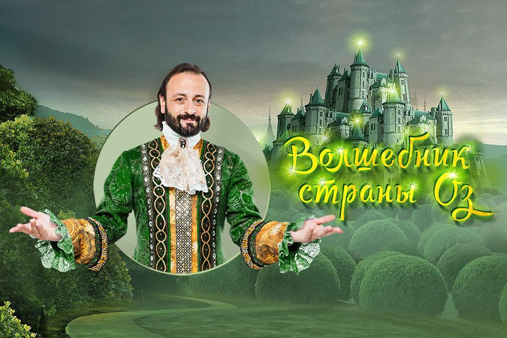 Билеты на спектакль Ильи Авербуха Волшебник страны ОЗ