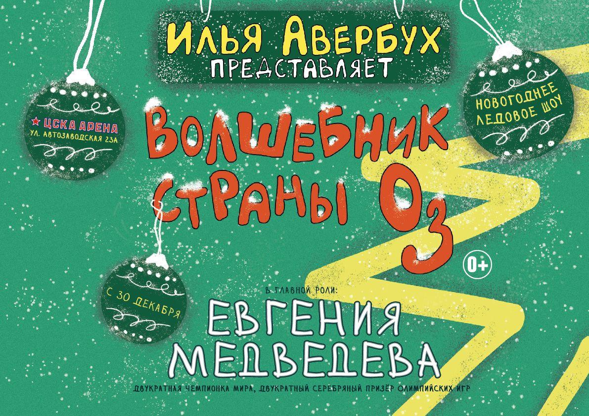 Спектакль Ильи Авербуха Волшебник страны ОЗ