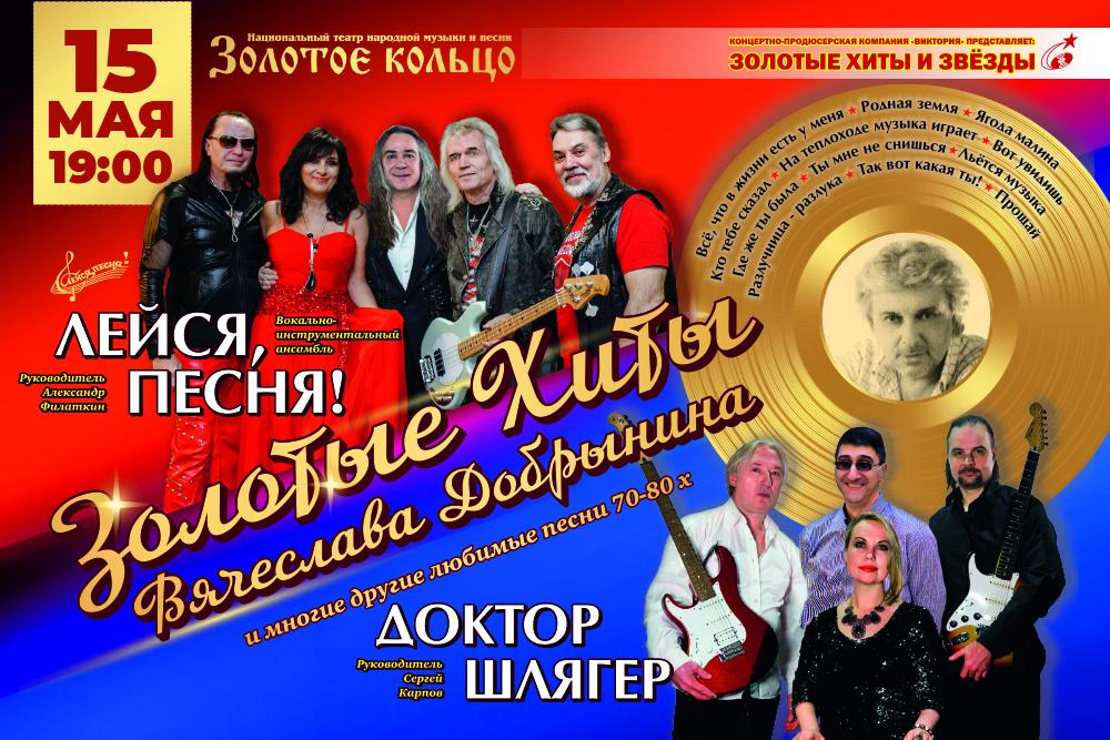 Золотые хиты Вячеслава Добрынина и другие любимые песни 70-80-х.годов