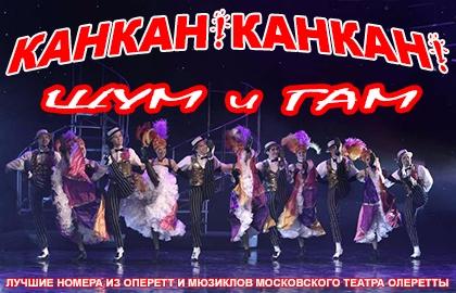 Купить билеты на сайте купить билеты на шоу на сайте www.icetickets.ru