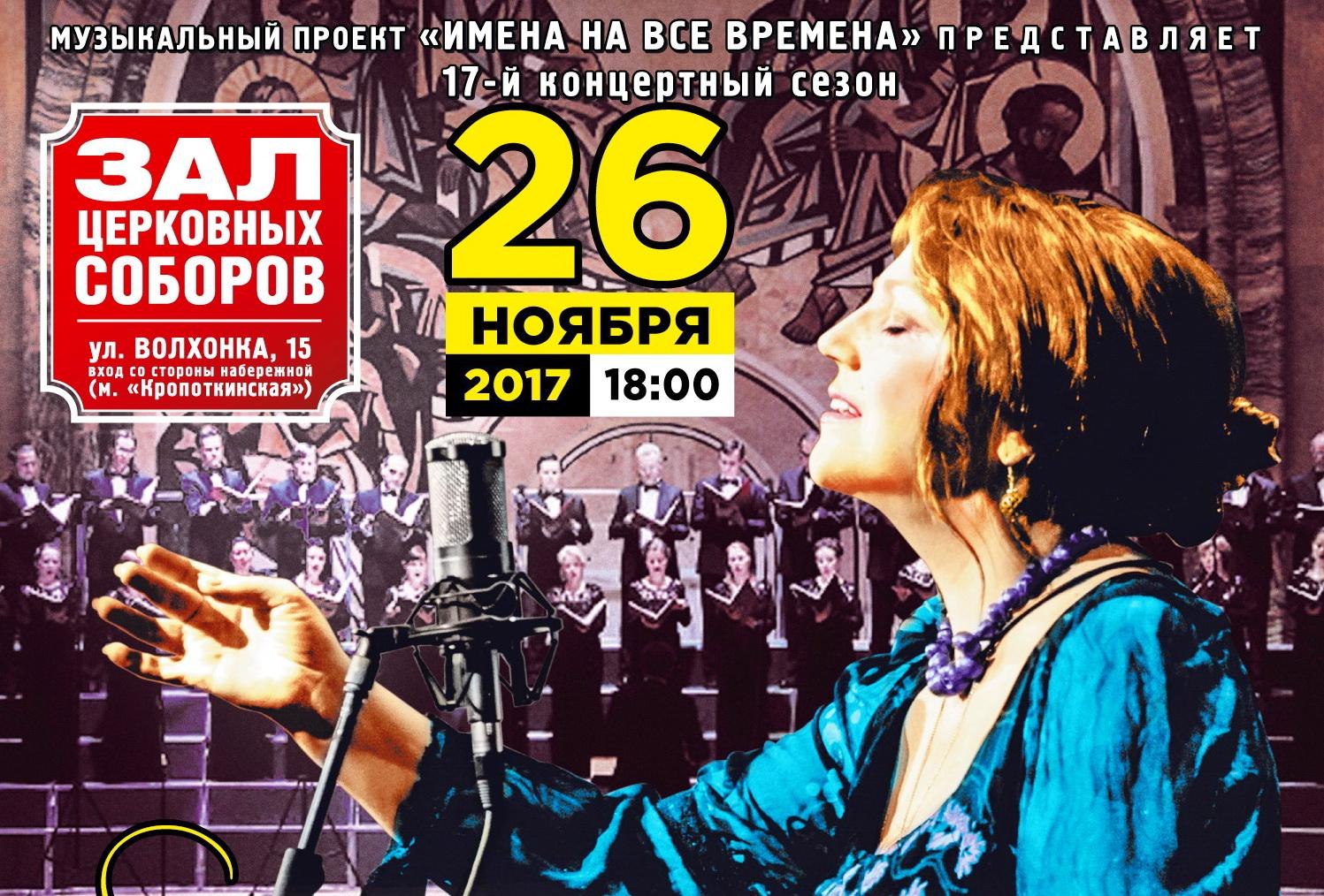 Купить билет на концерт на сайте www.icetickets.ru