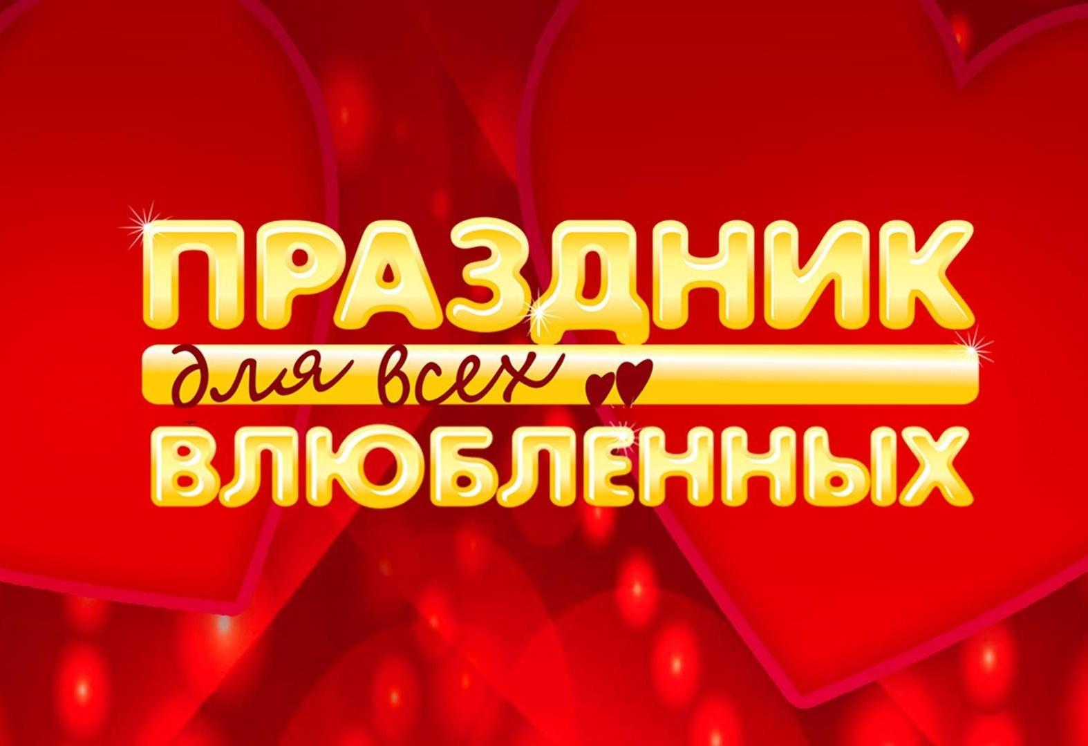 """""""ПРАЗДНИК ДЛЯ ВСЕХ ВЛЮБЛЕННЫХ"""""""