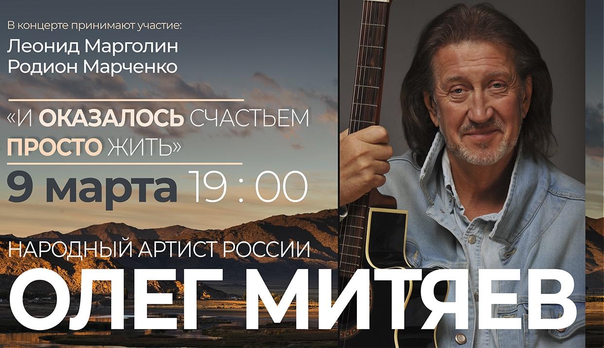"""Олег Митяев """" И оказалось счастьем просто жить.."""""""