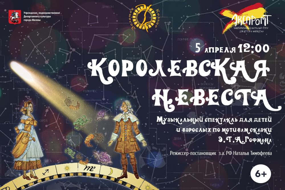 """"""" Королевская невеста """"( театр Экспромт )"""