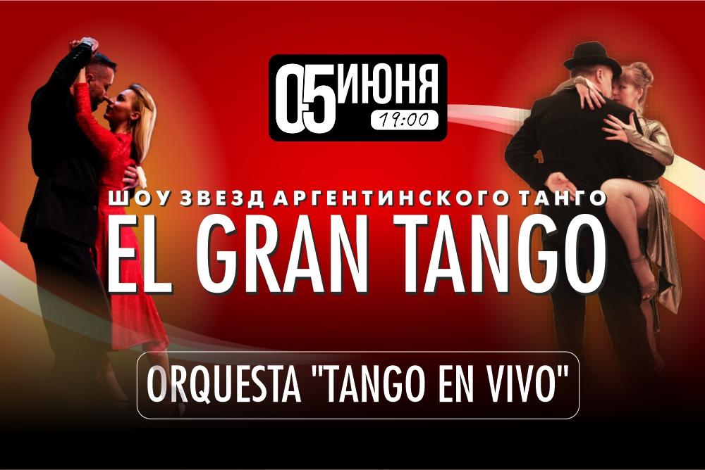 """Шоу Аргентинского танго""""El Gran Tango"""""""