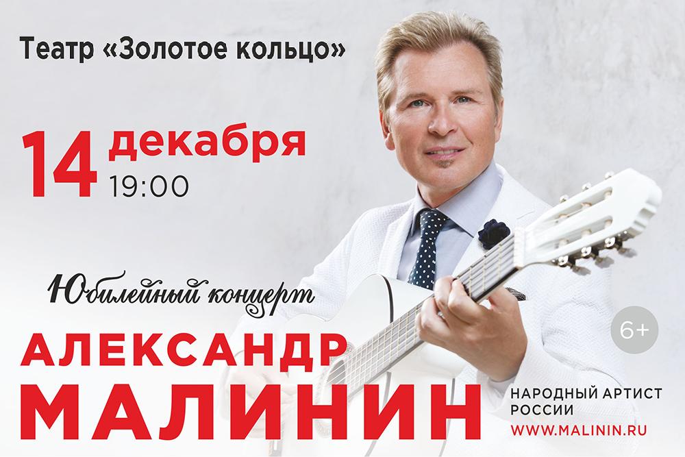 Купить билет на концерт Александра Малинина