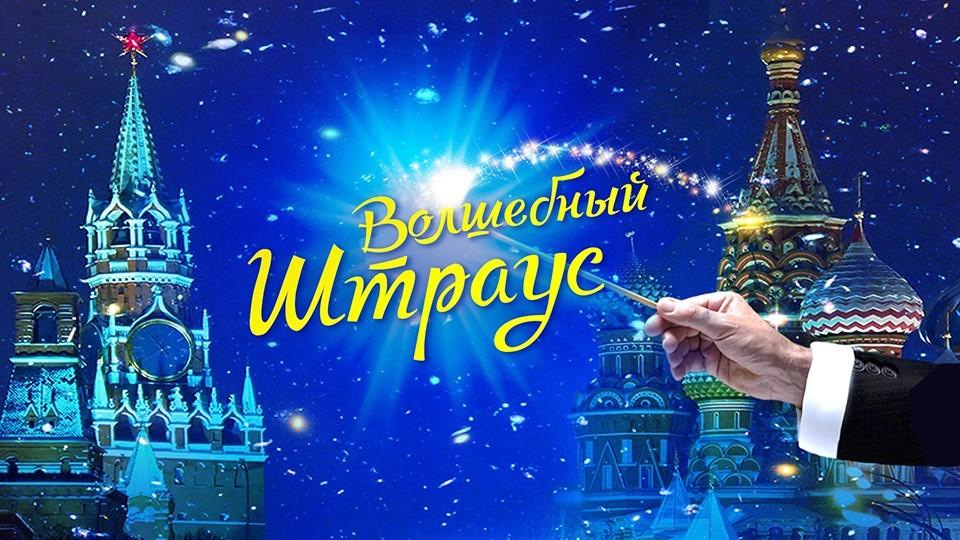 """Концерт """"ВОЛШЕБНЫЙ ШТРАУС"""""""