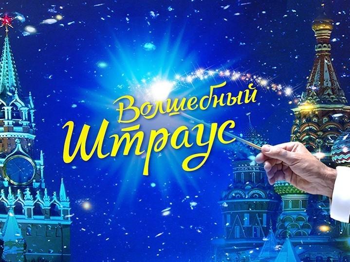 заказать билеты в Кремль на гала концерт волшебный Штраус