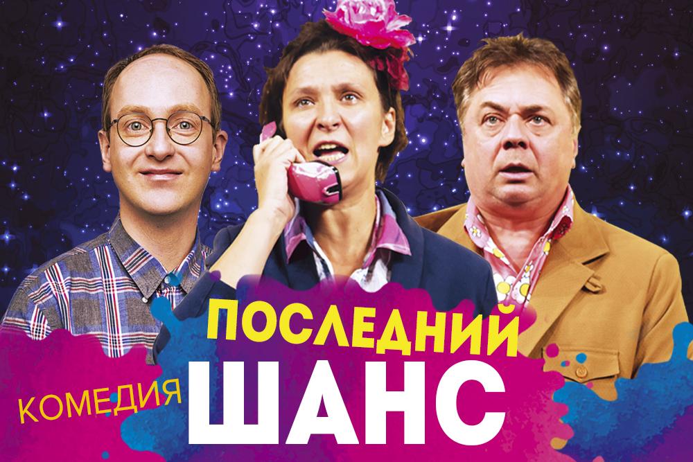 Купить Электронный билет на спектакль Последний шанс
