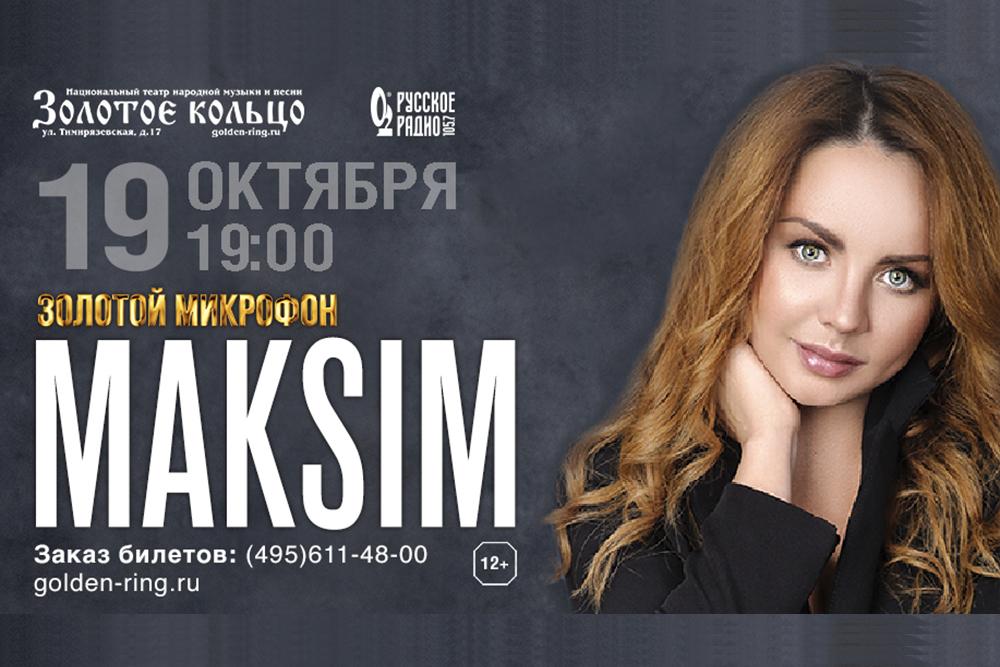 Купить билеты на концерт Максим в театр Золотое кольцо