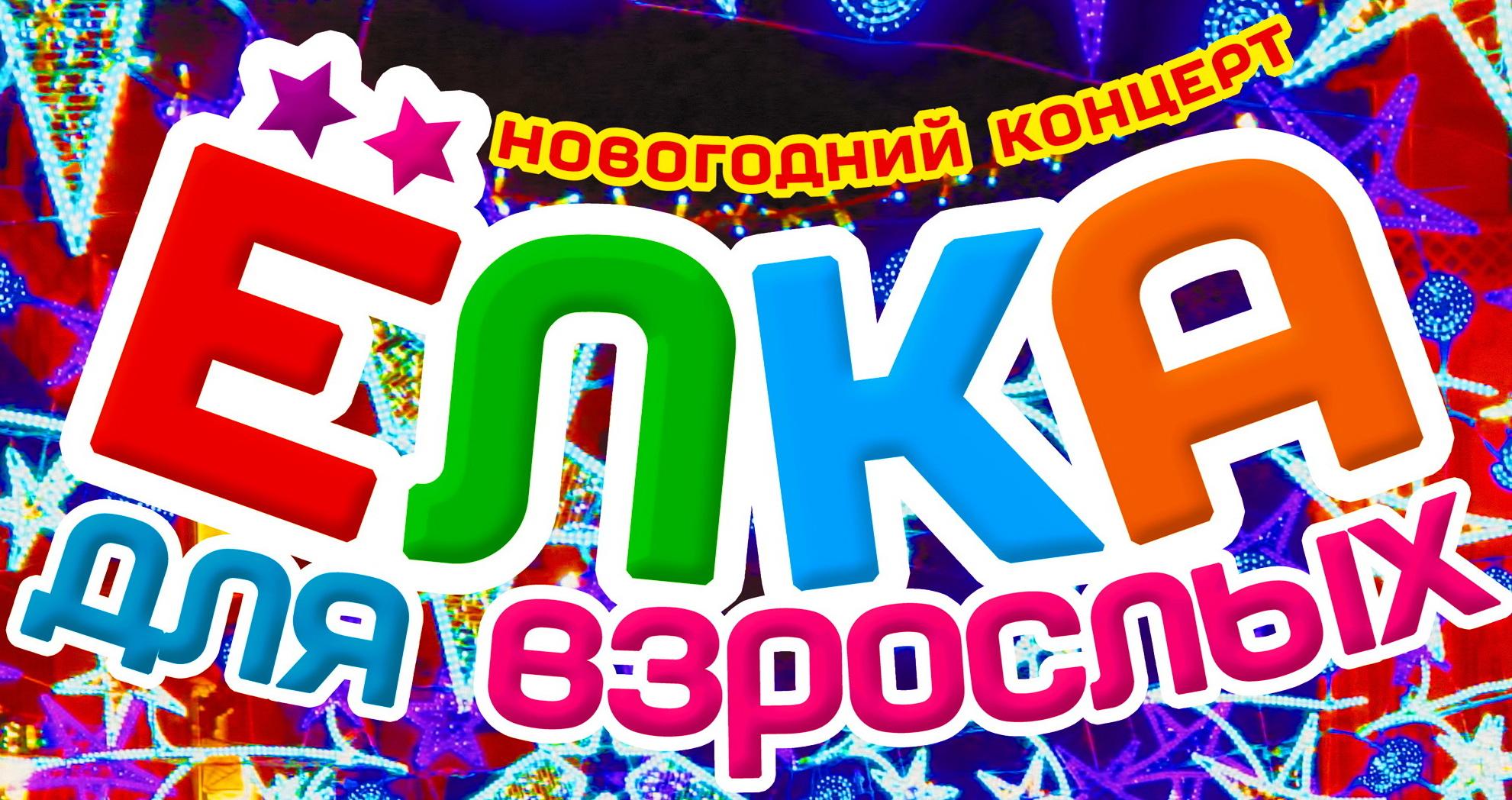 Купить билеты на новогодний концерт Елка для взрослых