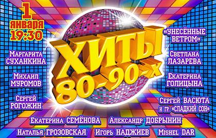 Купить билеты на концерт Новогодний концерт хиты 80-90 х