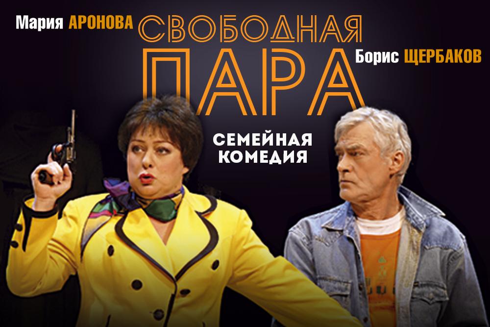 """Спектакль""""Свободная пара"""""""