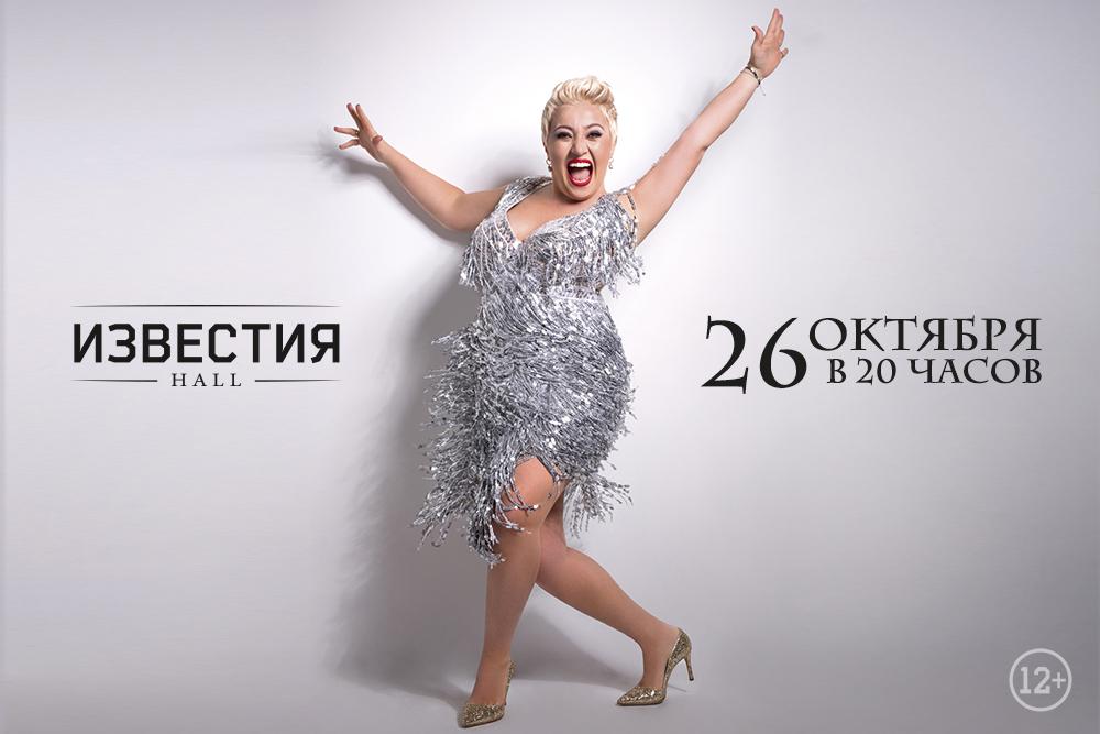 Купить билет на концерт Теоны Контридзе. Теона Контридзе лучшие билеты на сайте IceTickets.ru