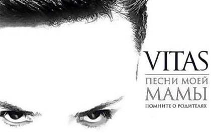 Купить билет на концерт Витаса