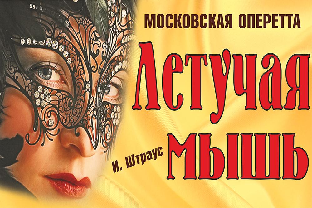Купить билет на Летучую мышь  на сайте www.icetickets.ru
