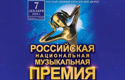 Купить билеты в Кремль на церемонию вручения Российской Национальной музыкальной премии