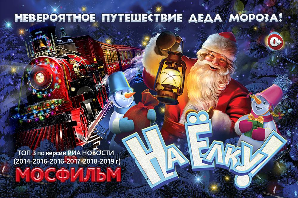 На Ёлку! Новогоднее шоу на Мосфильме.