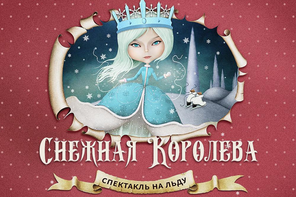 Купить билет на спектакль Снежная королева