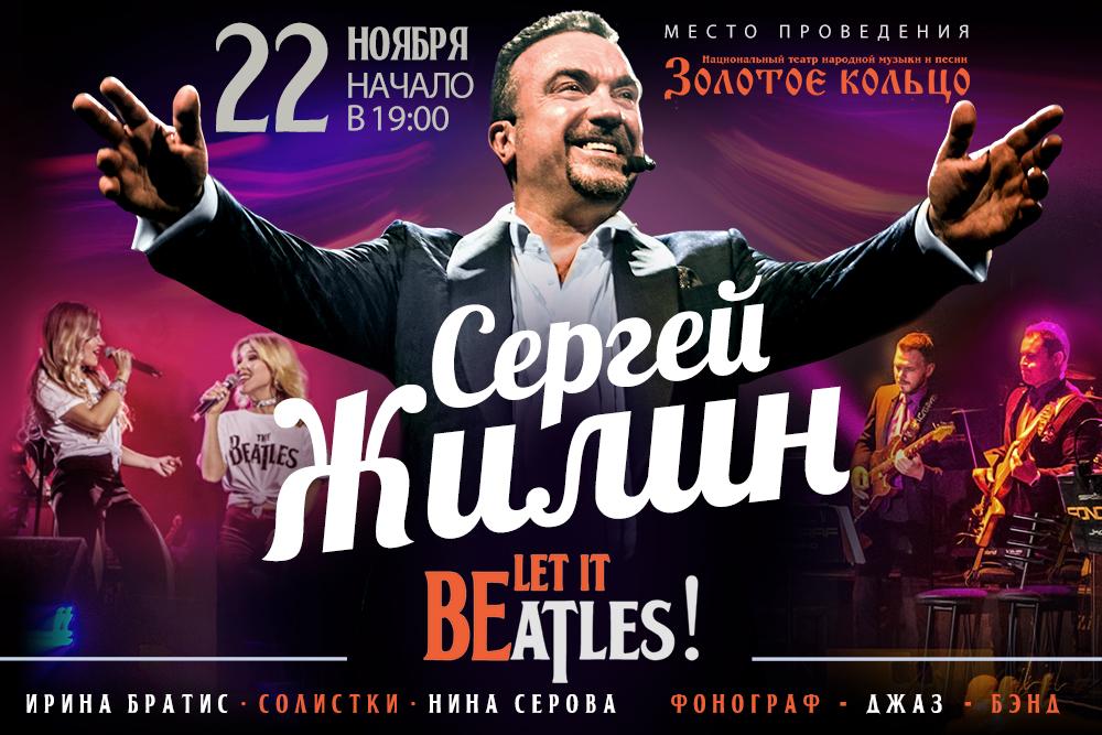 """Сергей Жилин """"LET IT BEATLES"""""""