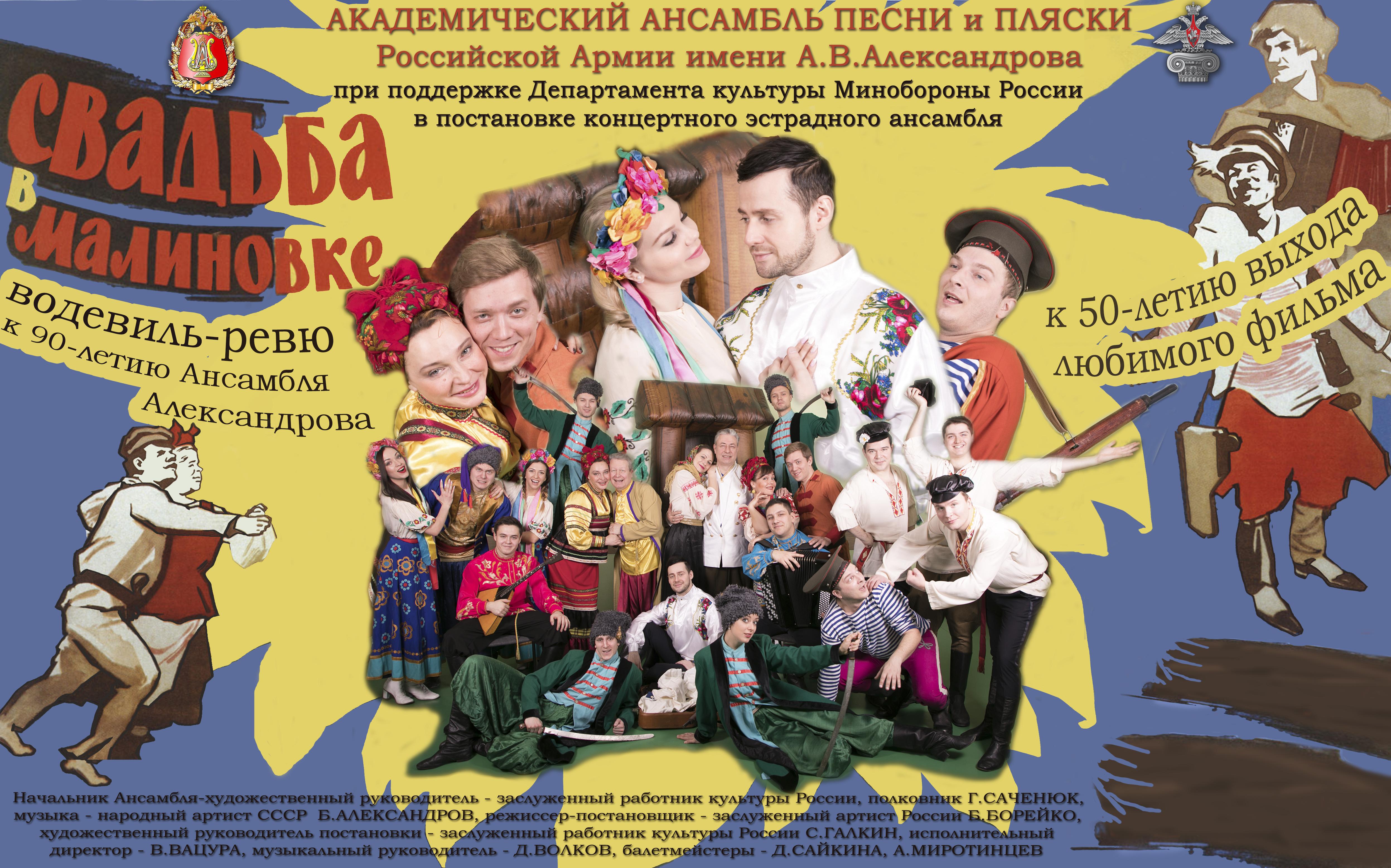 Купить билеты на спектакль Свадьба в Малиновке