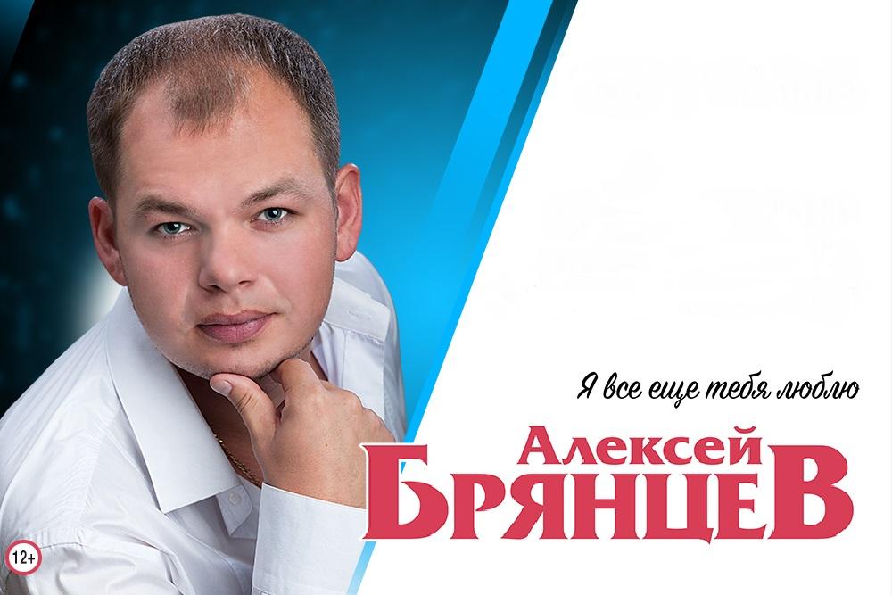 """Алексей Брянцев в программе"""" Я все еще тебя люблю """""""