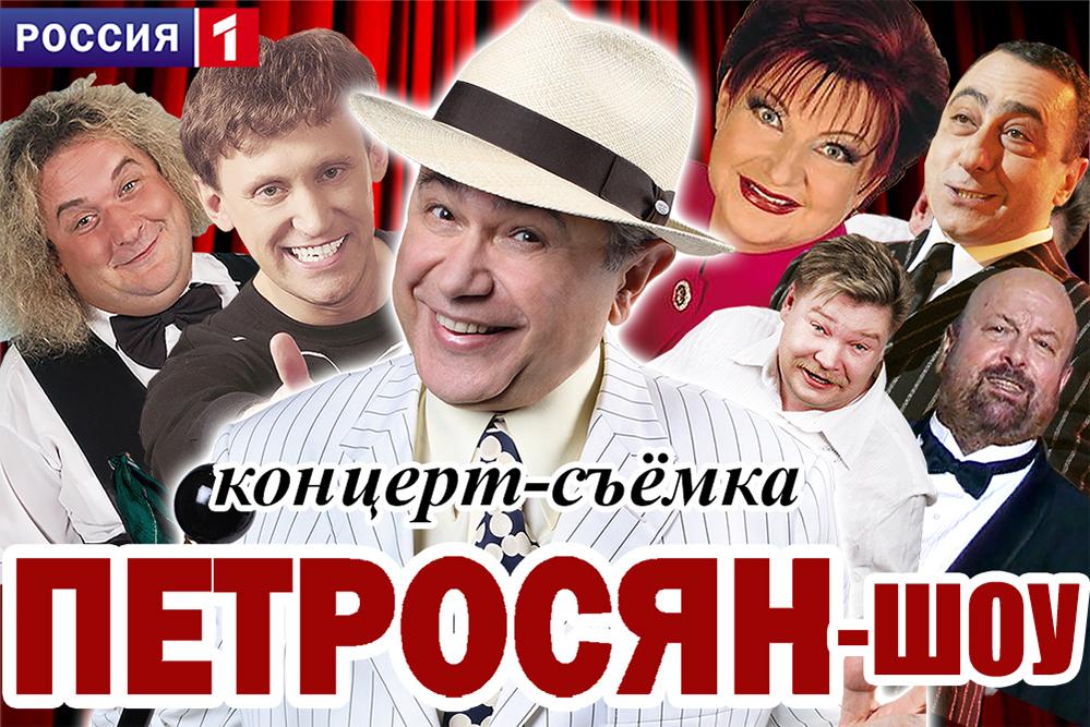 Билеты на концерт Петросяна