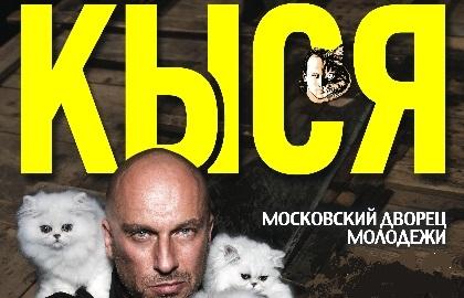 """Спектакль """"Кыся"""""""