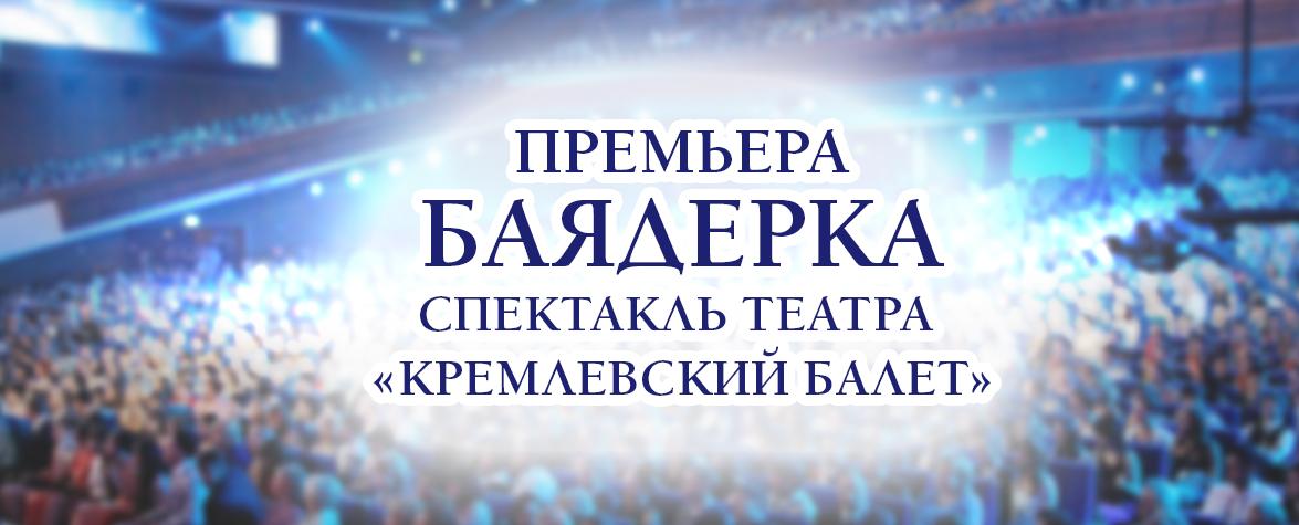 """Баядерка. Спектакльтеатра """"Кремлевский балет"""""""