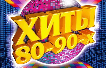 "Праздничный концерт ""Хиты 80-90-х"""