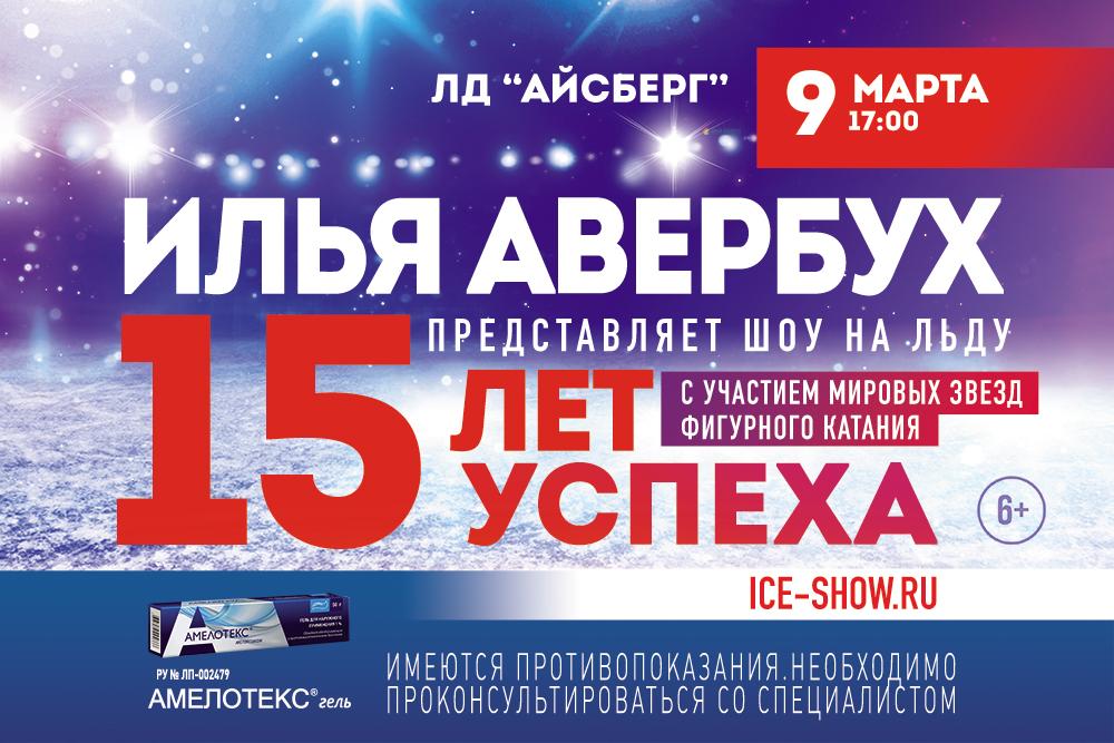 Купить билеты на шоу Ильи Авербуха