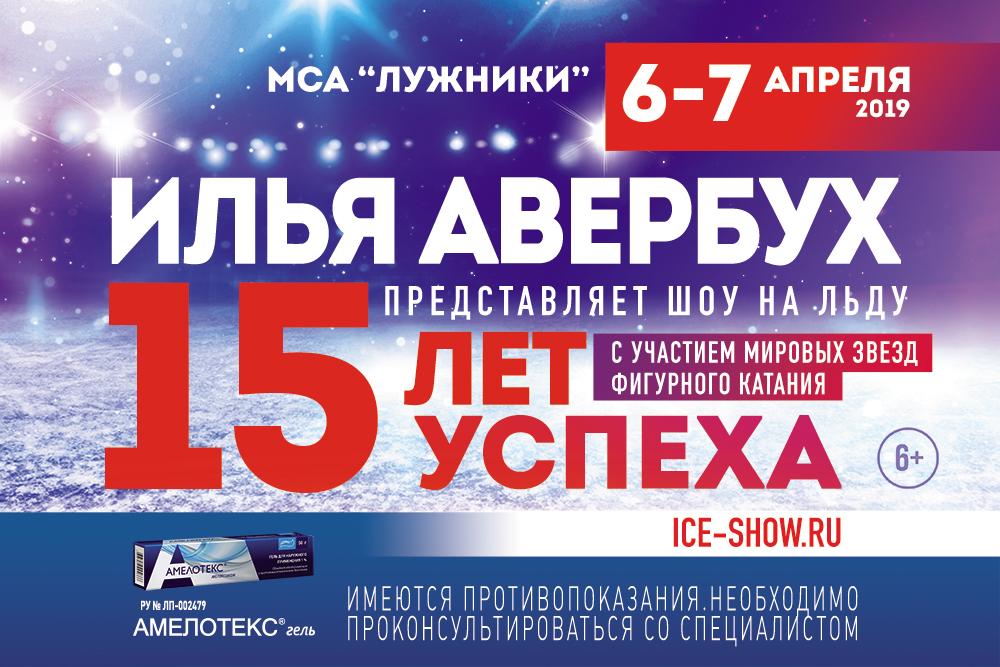 Купить билет на шоу Ильи Авербуха
