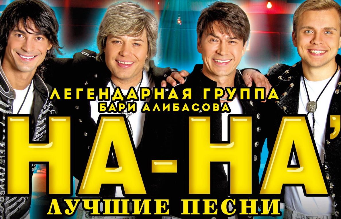 """Легендарная группа """"На-На"""" Лучшие песни"""